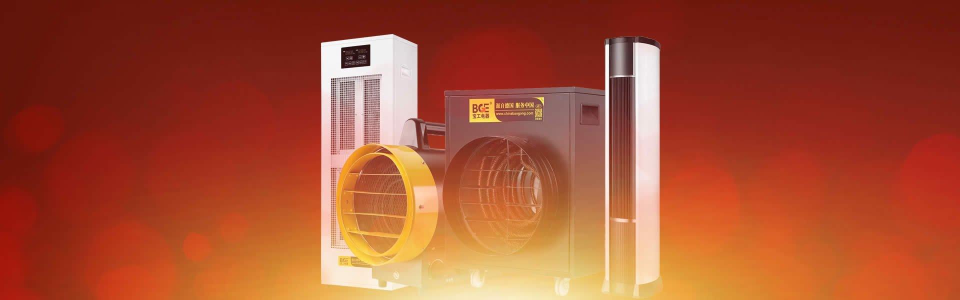 电热风机(380V)